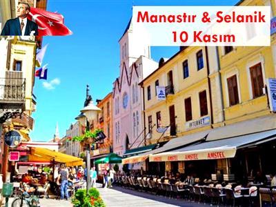 10 Kasıma Özel Manastır, Selanik, Ohrid